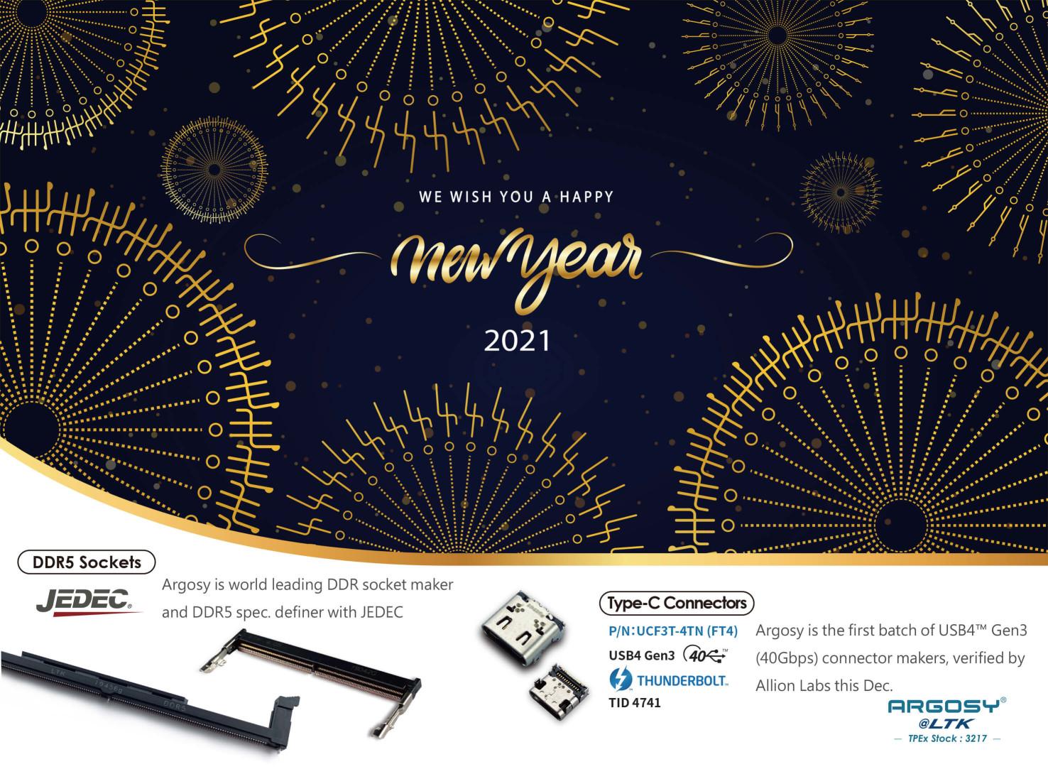 優群科技 2021新年祝賀, 2021年度產品: DDR5及USB4連接器